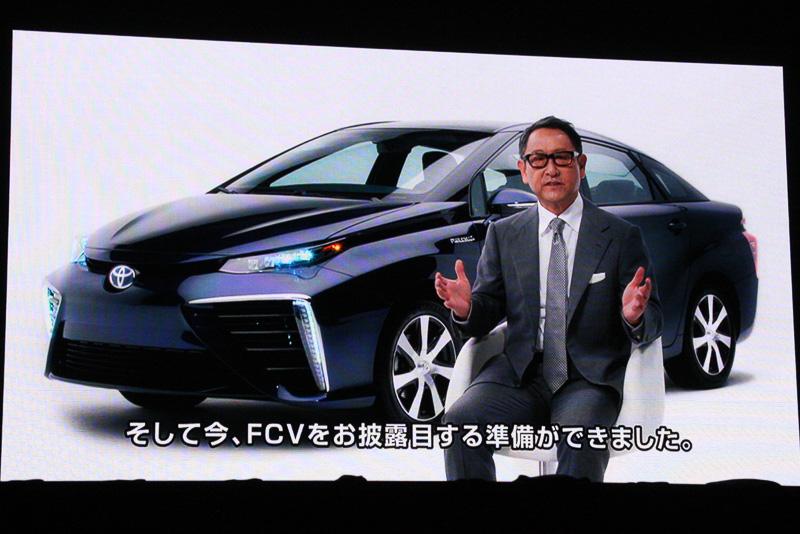 発表会の冒頭では、トヨタ自動車 代表取締役社長 豊田章男氏がビデオ出演してミライの車両コンセプトや開発に込めた思いなどを紹介