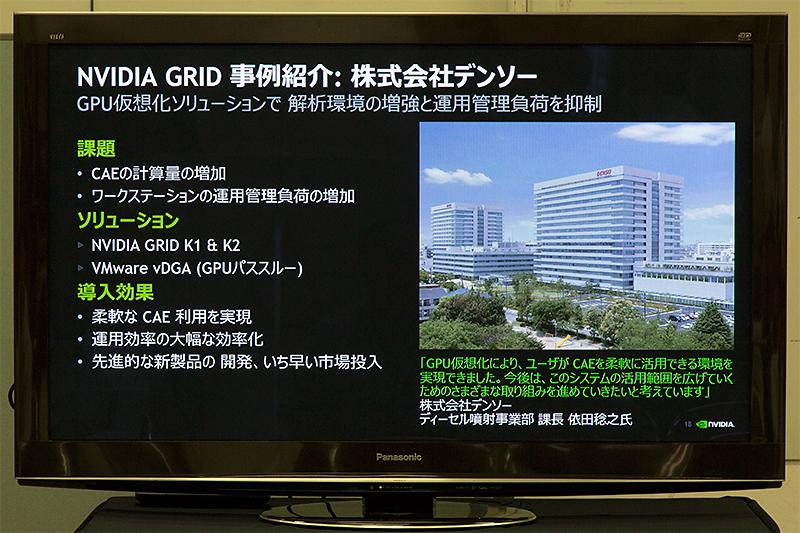 デンソーでの導入事例。GRID K1、GRID K2とVMwareを利用して、vDGA(GPUパススルー)という1:1の仮想化になる方式で実現されている