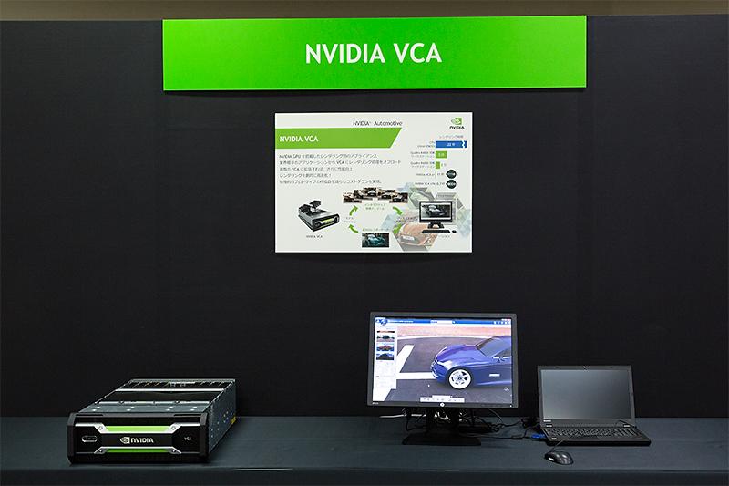 VCAの展示。クライアントで動いているCATIAからVCAに内蔵されたGPUの処理能力を利用してレンダリングすることができる