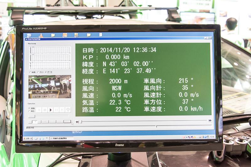 各センサーからの情報は車内のモニターでチェックできる