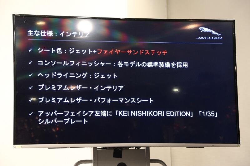 Fタイプ KEI NISHIKORI EDITONの特徴