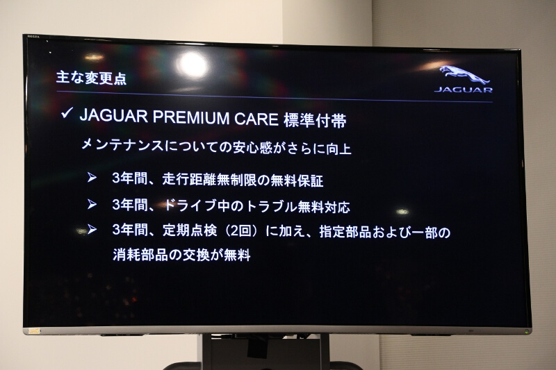 「JAGUAR PREMIUM CARE」が付属するようになった