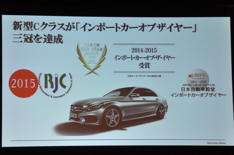 Cクラスは日本カー・オブ・ザ・イヤーのインポートカー・オブ・ザ・イヤーを受賞