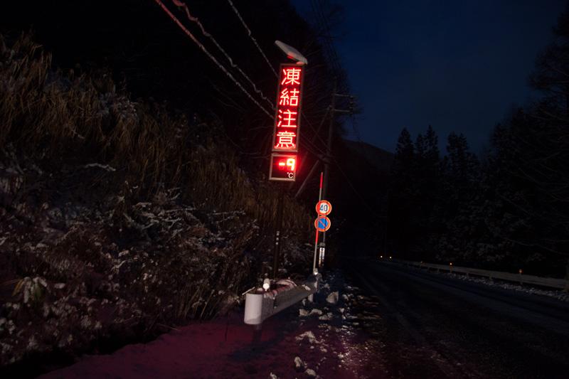 気温は-9℃。凍結路面が現れることを予測して運転する必要がある