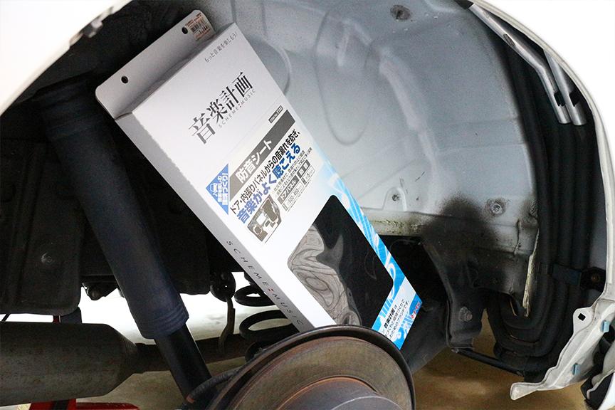 追加制振効果があまり期待できない厚い鉄板部分ではあるが、せっかく分解したので防音材と制振材を施工する