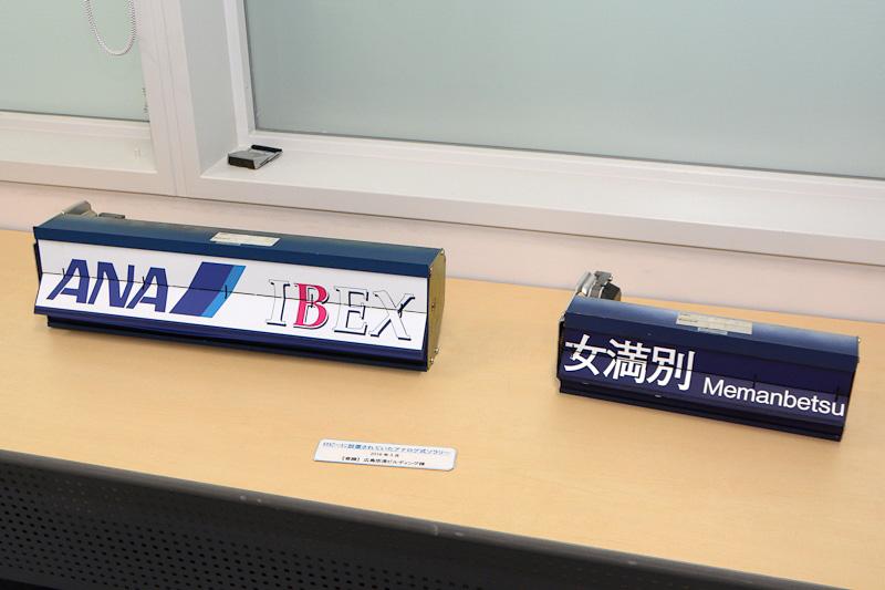 会場にはANAにまつわるグッズも展示。これは広島空港で使われていた、懐かしい反転フラップ式の案内板