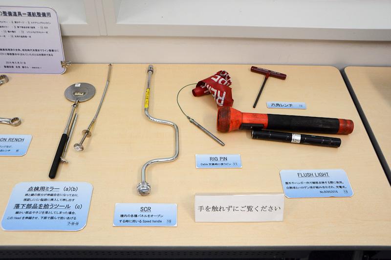 点検用ミラーや落下物を拾うツールなど、整備士が利用するそのほかの工具