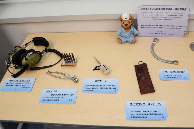 こちらは現在の整備士が使用している工具