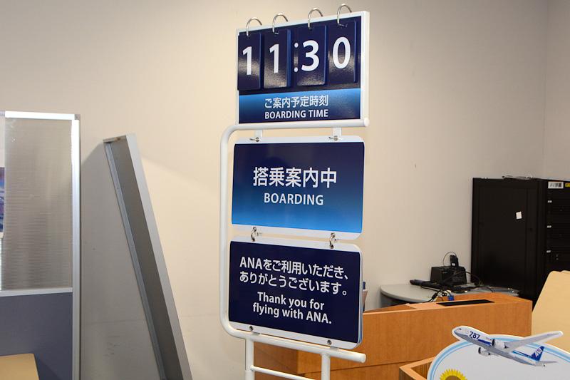 イベントの進行案内は搭乗口で使われる看板を利用