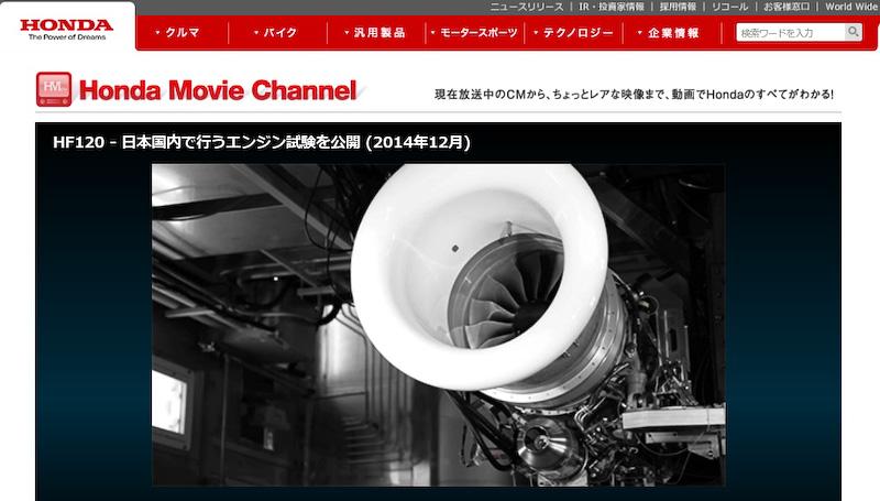 """本田技術研究所 航空エンジンR&Dセンターで行っている「HF120」エンジンの試験映像を公開(<a class="""""""" href=""""http://www.honda.co.jp/movie/201412/jet_engine/"""">http://www.honda.co.jp/movie/201412/jet_engine/</a>)"""