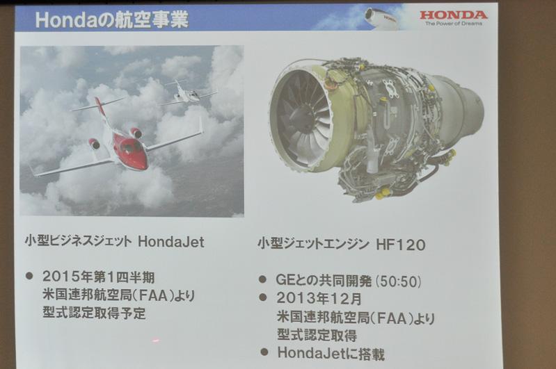 Honda Jetの現状