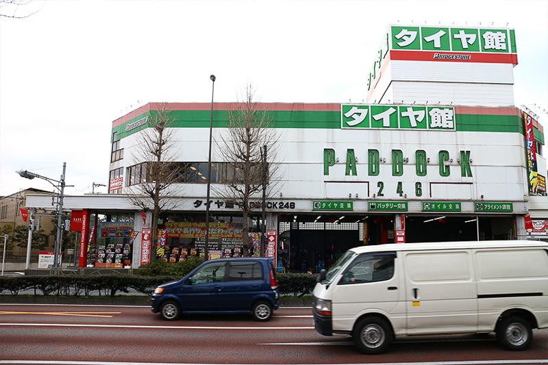 """首都高速 用賀出入口からほど近い場所にある「タイヤ館 パドック246」。輸入車が多い土地柄でもあり、「愛車」への""""こだわり""""と""""いたわり""""をよく理解してくれるお店だ"""