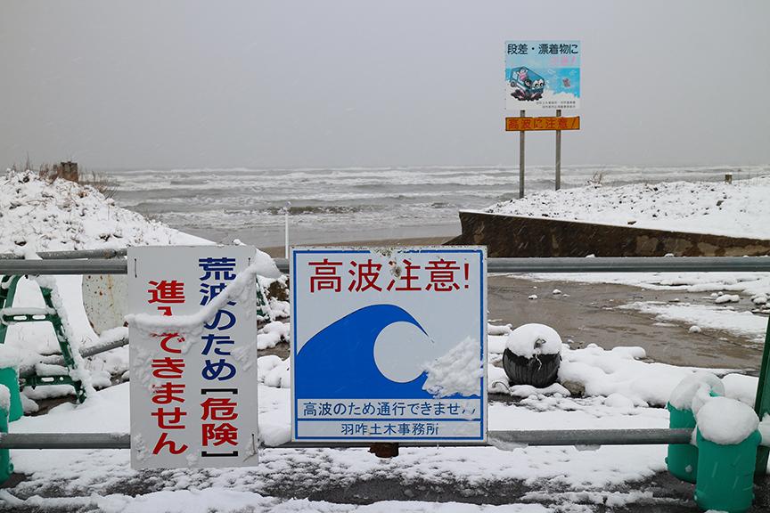 せっかくなので、ギリギリまで行ってみた。冬の日本海らしい鉛色が迫ってくる