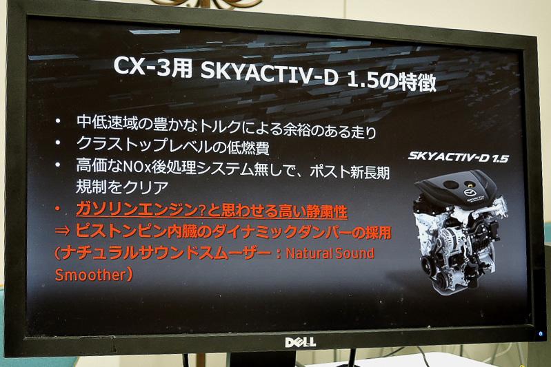ガソリンエンジンを設定しないCX-3のため、ディーゼル特有のガラガラ音に「ナチュラルサウンドスムーザー」の採用で対応している