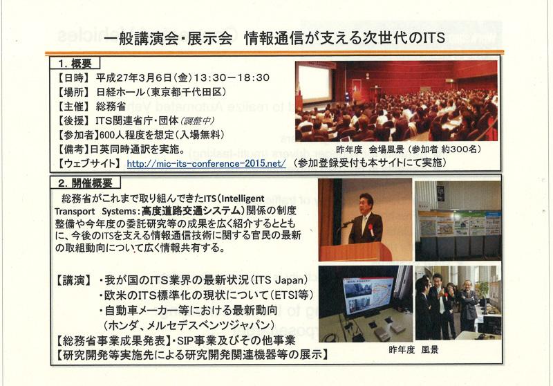 SIP-adusと密接にかかわる次世代ITSに関する講演会が3月6日に開催される
