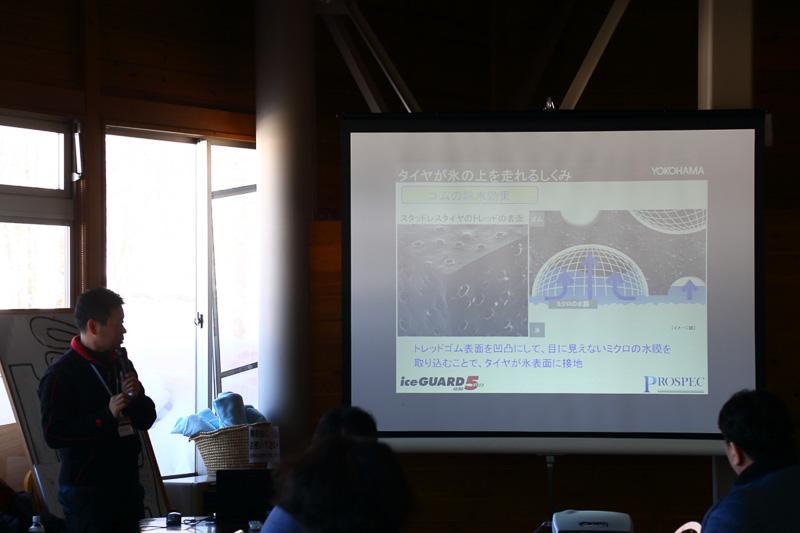 スタッドレスタイヤの性能や氷上ではなぜ滑るのかといった座学で解説を行なったのは、ヨコハマタイヤのスタッドレスタイヤ開発を25年間にわたり担当している橋本佳昌氏
