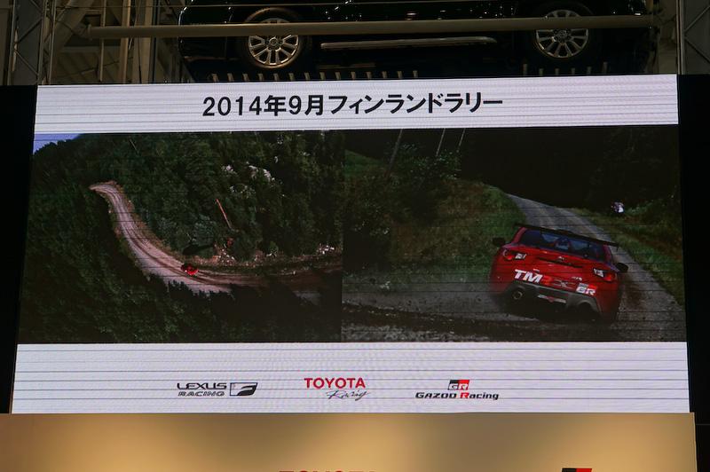 豊田氏は2014年9月にフィンランドで行われたラリーの視察に訪れており、そこで多くのファンからトヨタの参戦はいつかと問われたのだという