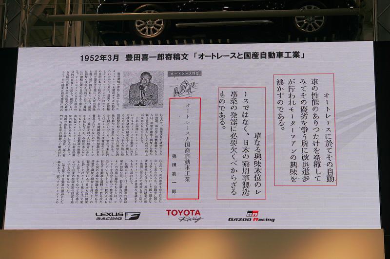 トヨタのモータースポーツ活動は、かつてのトヨタの社長で豊田章男氏の祖父である豊田喜一郎氏が語った哲学が基礎にあると説明