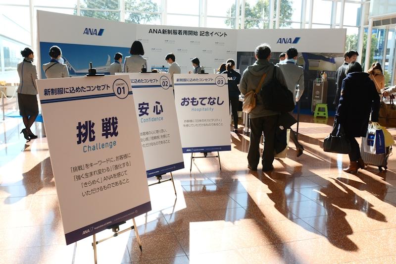 2月1日には羽田空港 第2ターミナルで新制服スタッフと一緒に写真を撮影できる記念イベントを開催