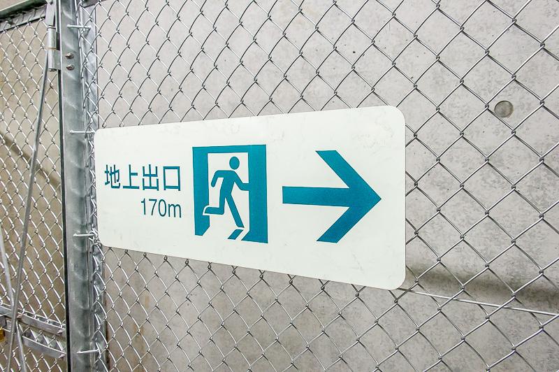 独立避難通路内の壁面にある出口サイン
