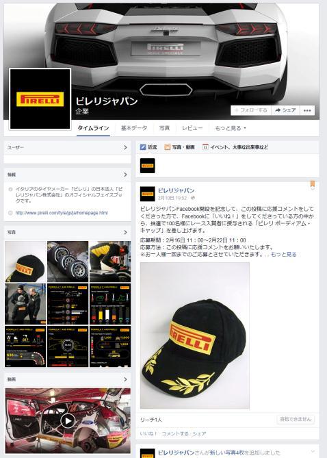 ピレリジャパンのFacebookのオフィシャルページ