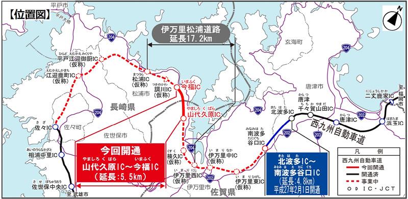 伊万里松浦道路の山代久原IC~今福IC間(延長5.5km)が3月14日開通