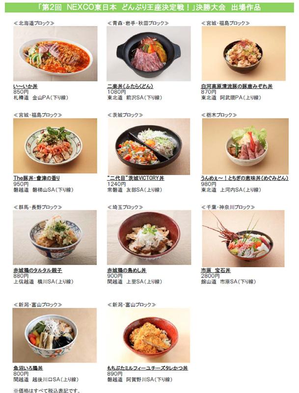 3月18日にSA/PA149店舗が開発した『どら丼』の2代目グランプリを決定する「NEXCO東日本 とんぶり王座決定戦!」の決勝大会を開催