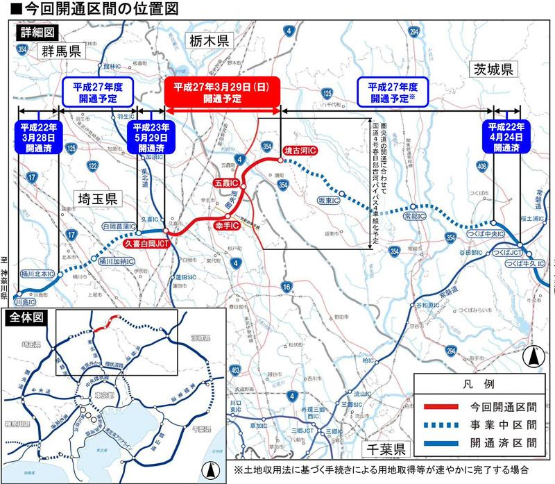 3月29日開通の圏央道 久喜JCT(ジャンクション)~境古河IC