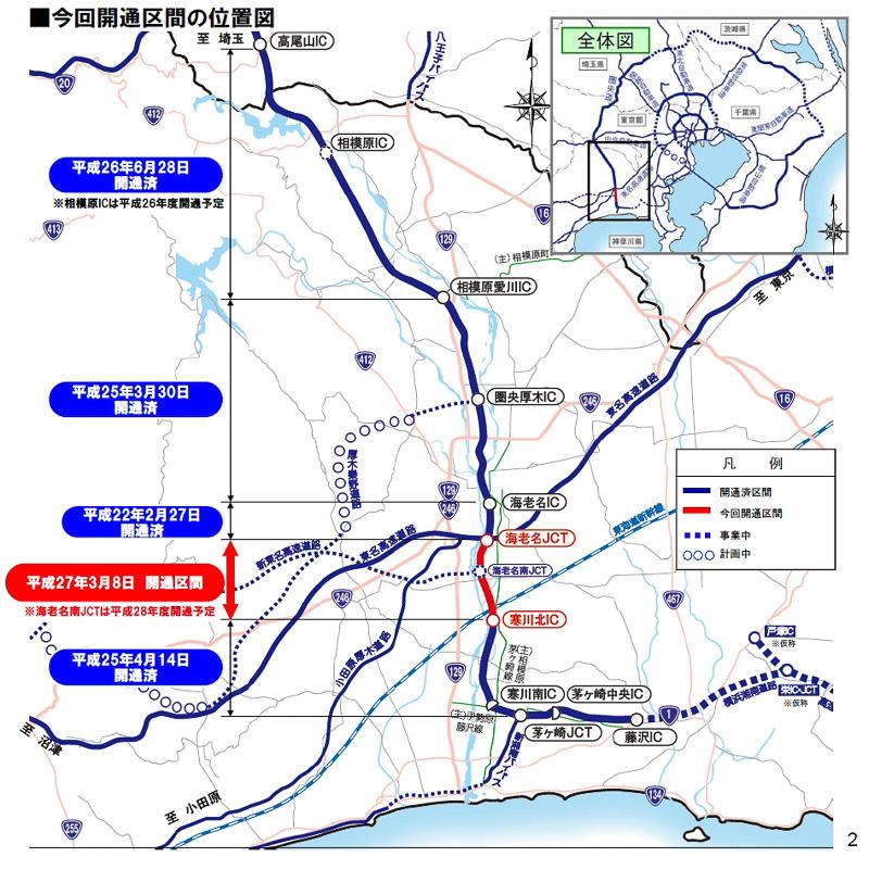 3月8日に開通する圏央道 寒川北IC~海老名JCT間は、圏央道の一部となる区間