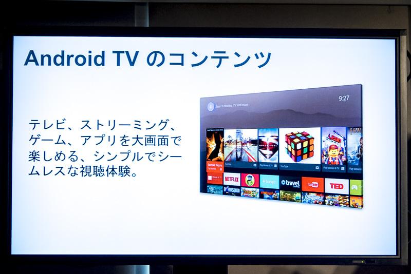 「Nexus Player」が搭載する「Android TV」はテレビでインターネットの動画サービスなどを楽しめる