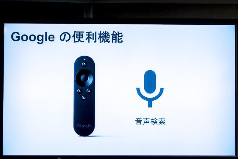 「Nexus Player」リモコンがマイクになっており、音声検索が可能