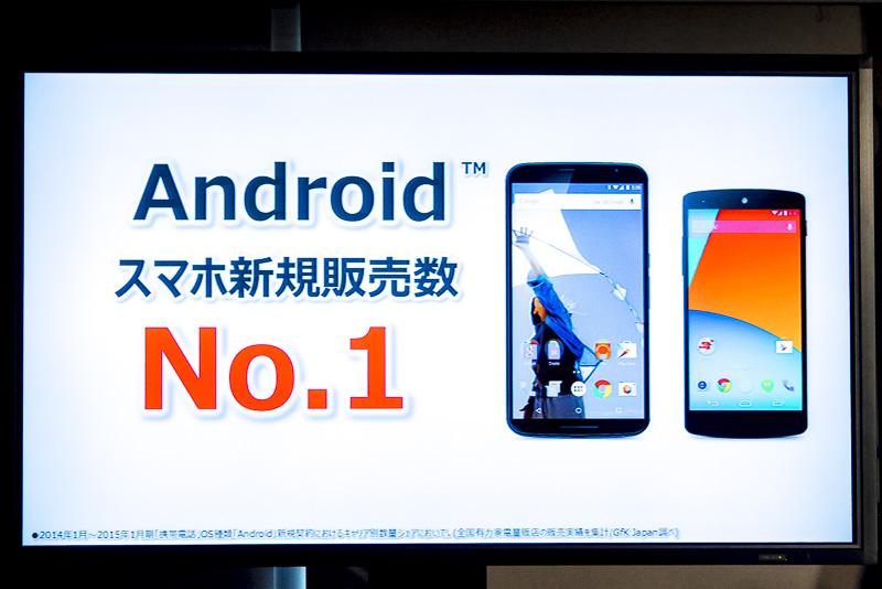 ワイモバイルはAndroidスマートフォンの新規販売台数が年間でNo.1になったとのこと