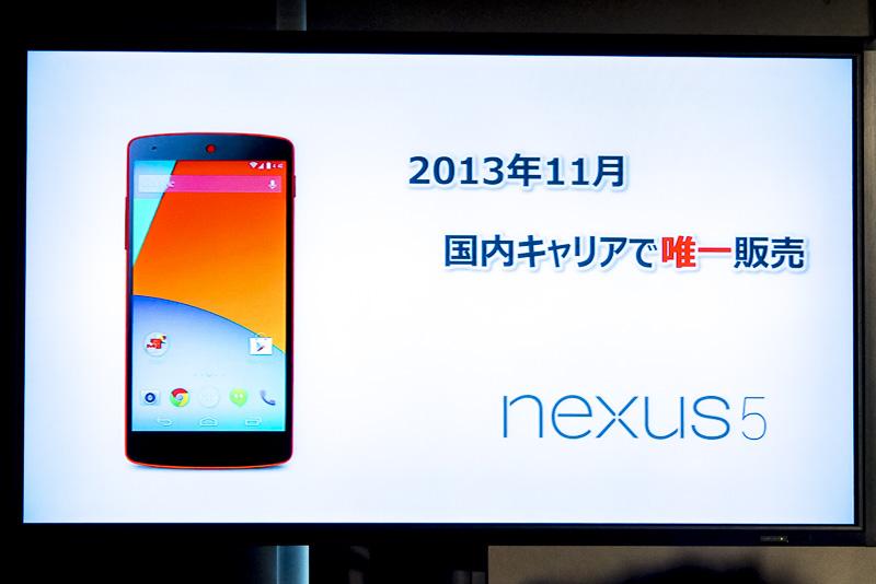 第1弾としてNexus5を専売、第2弾としてNexus6を投入