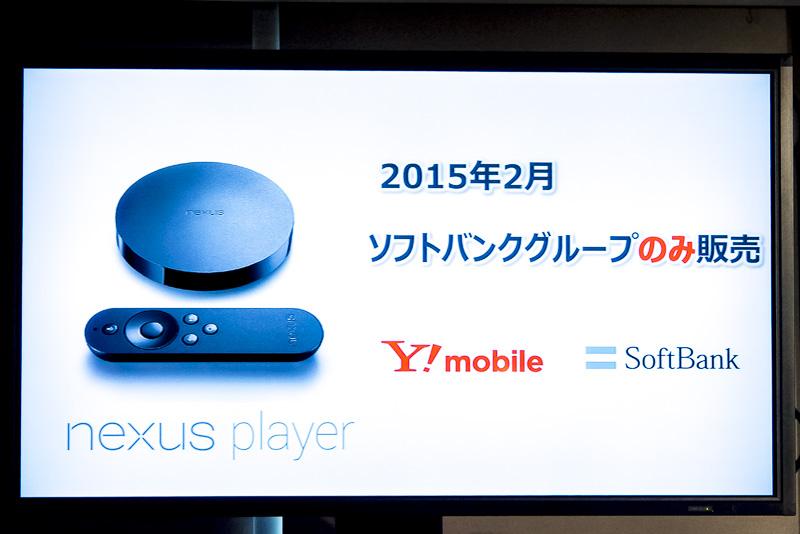 第3弾の「Nexus Player」は、ワイモバイルショップ、ソフトバンクショップのみで販売