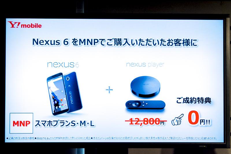 ワイモバイルショップでNexus6を番号ポータビリティ制度で購入すると成約特典として「Nexus Player」を0円でプレゼントするキャンペーンを実施