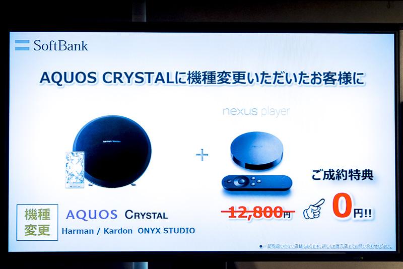 ソフトバンクショップでAQUOS CRYSTALに機種変更すると「Nexus Player」を0円でプレゼントするキャンペーンを実施