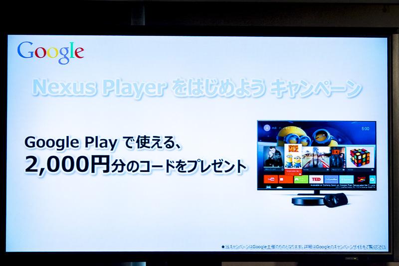 「Nexus Player」購入するとGoogle Playの2000円分のコードをプレゼントするキャンペーン