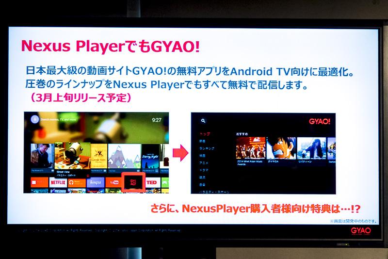 「Android TV」に最適化されたGYAO!の無料アプリが3月上旬をめどに公開予定