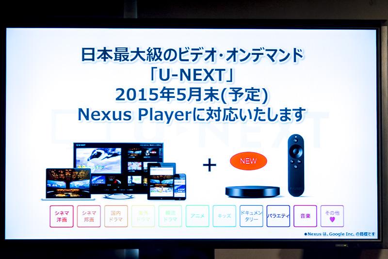 「U-NEXT」は5月末に「Nexus Player」への対応を予定