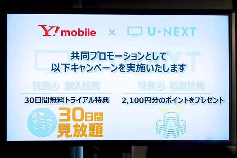 共同プロモーションとして30日間の無料トライアル特典や2100円分のポイントをプレゼント予定