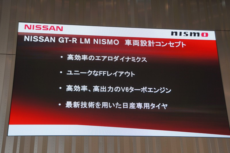 NISSAN GT-R LM NISMO 車両設計コンセプト