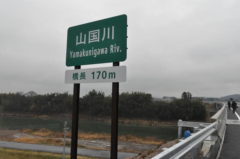橋長170mの山国川橋。左に見えるのが山国川