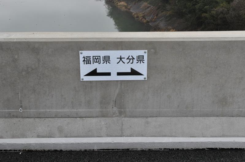 橋の東側にある県境の印。県警の担当地域を示す