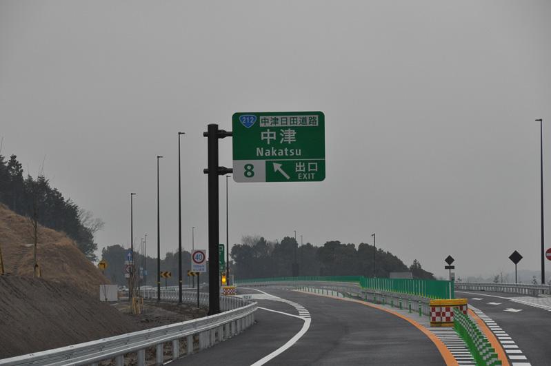 中津ICの出口看板。中津日田道路の文字が見える