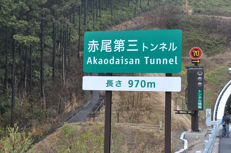 赤尾第三トンネルの標識
