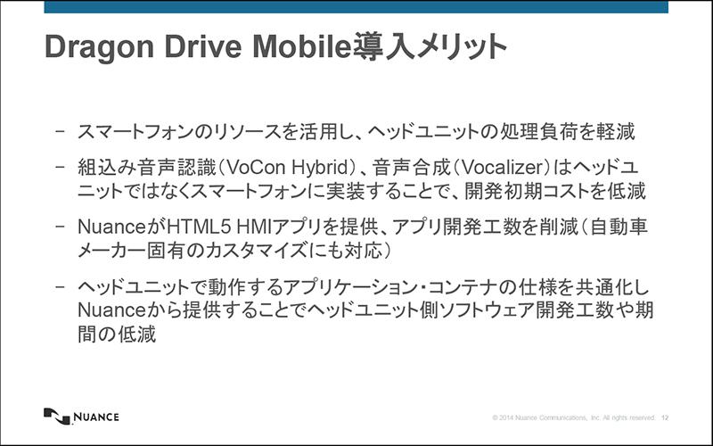 Dragon Drive Mobile導入のメリット