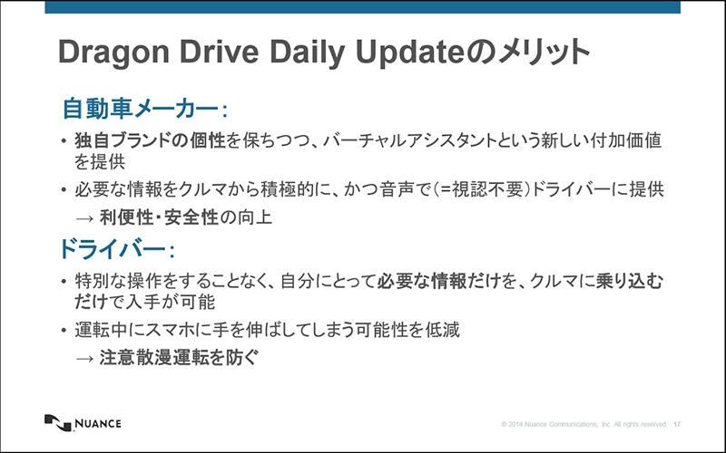 Dairy Update導入のメリット