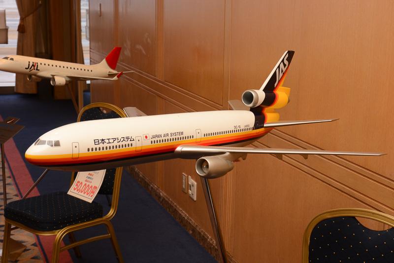 同じく10万円の値段が付けられた、旧JAS塗装の1/50スケール、DC-10モデルプレーン