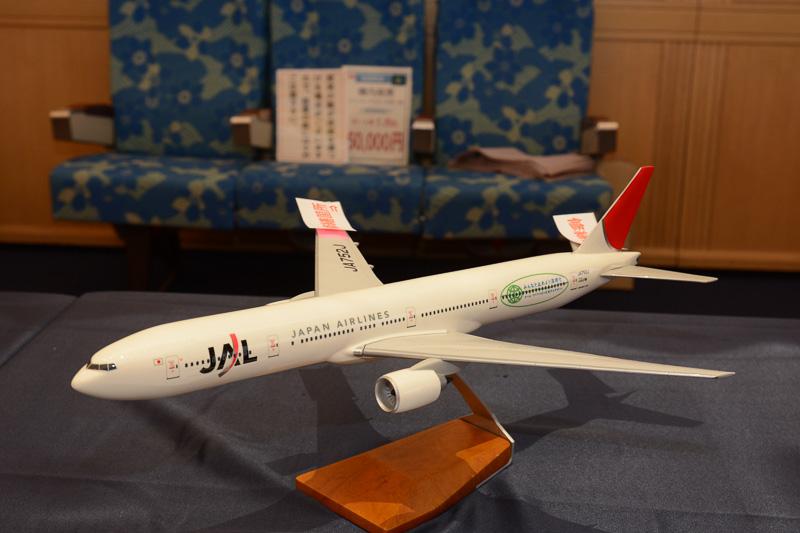 京都議定書に基づいて結成された「みんなで止めよう温暖化 チームマイナス6%」のロゴが入ったB777-300、1/144スケールのモデルプレーン。主翼の先などが修繕されており、3,000円で販売