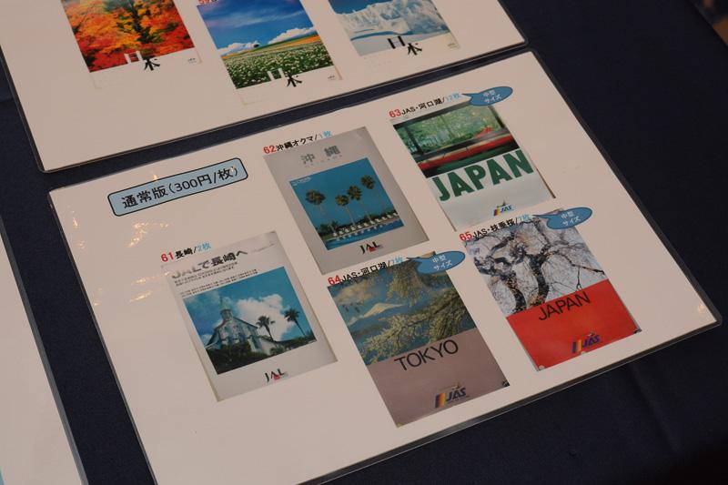 """ポスターはB747-400やMD-11のコックピットやB747-400のスケルトンCGなど1枚1000円、1人1枚までの""""プレミアム版""""のほか、JAL、JASの機材が描かれていたり、各空港で掲出されたりするものなど1人3枚まで1枚300円の""""通常版""""が用意された"""